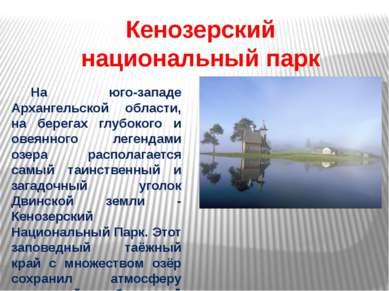 На юго-западе Архангельской области, на берегах глубокого и овеянного легенда...