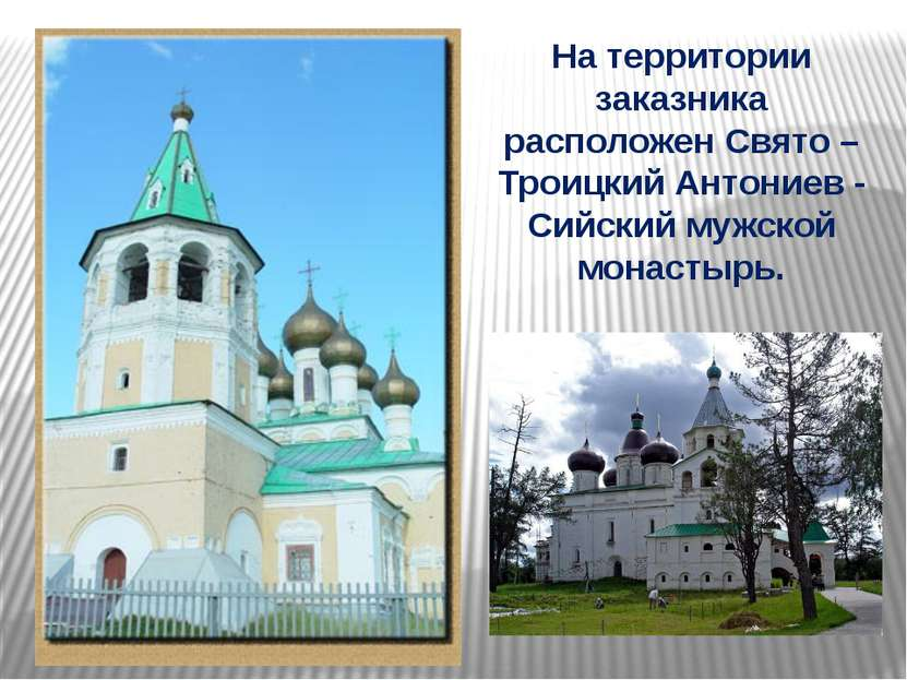 На территории заказника расположен Свято – Троицкий Антониев - Сийский мужско...