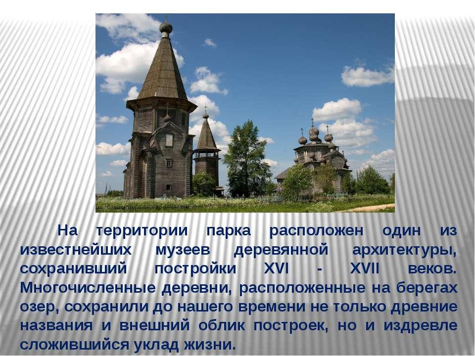 На территории парка расположен один из известнейших музеев деревянной архитек...
