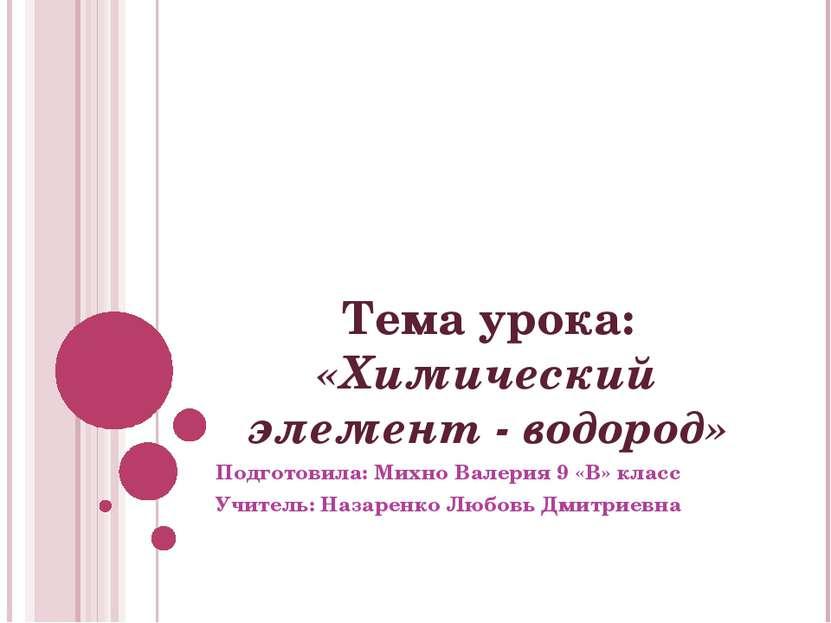 Тема урока: «Химический элемент - водород» Подготовила: Михно Валерия 9 «В» к...