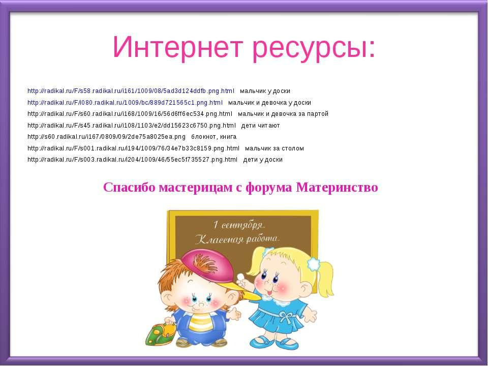 Интернет ресурсы: http://radikal.ru/F/s58.radikal.ru/i161/1009/08/5ad3d124ddf...