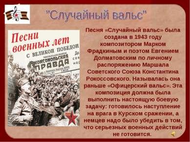Песня «Случайный вальс» была создана в 1943 году композитором Марком Фрадкины...