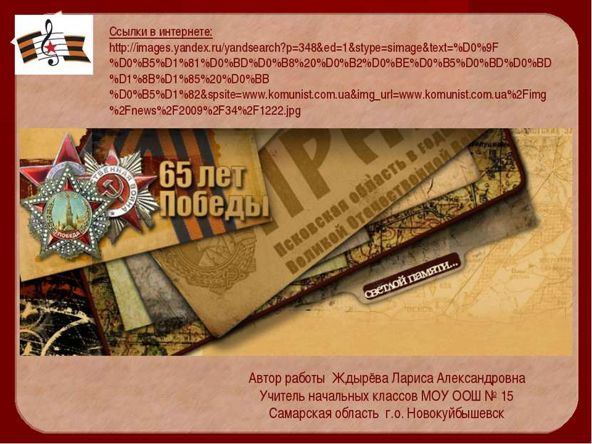 Ссылки в интернете: http://images.yandex.ru/yandsearch?p=348&ed=1&stype=simag...