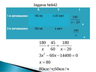 . Задача №942  S V t 1-я автомашина 180 км x-20 км/ч ч 2-я автомашина 180 ...