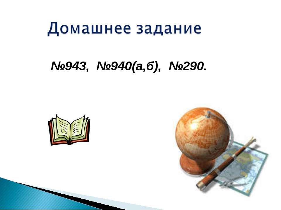 №943, №940(а,б), №290.