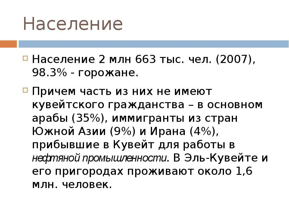 Население Население 2 млн 663 тыс. чел. (2007), 98.3% - горожане. Причем част...
