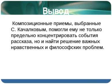 Вывод Композиционные приемы, выбранные С. Качалковым, помогли ему не только п...