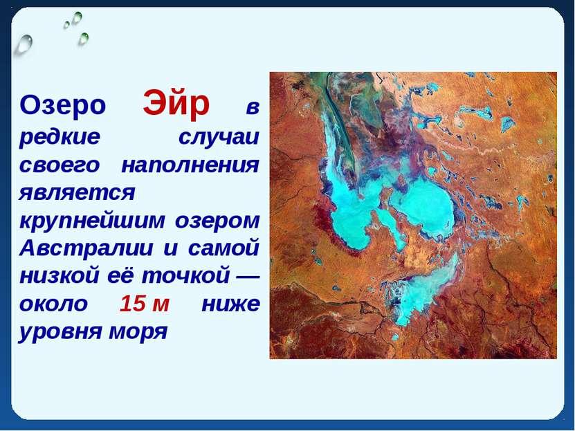 Озеро Эйр в редкие случаи своего наполнения является крупнейшим озером Австра...