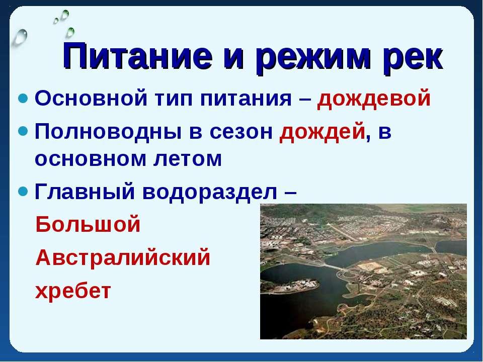 Питание и режим рек Основной тип питания – дождевой Полноводны в сезон дождей...