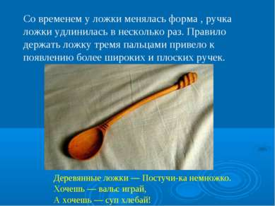 Со временем у ложки менялась форма , ручка ложки удлинилась в несколько раз. ...
