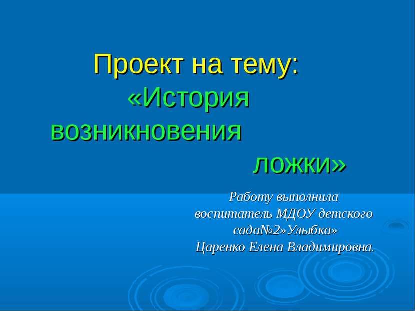 Проект на тему: «История возникновения ложки» Работу выполнила воспитатель МД...