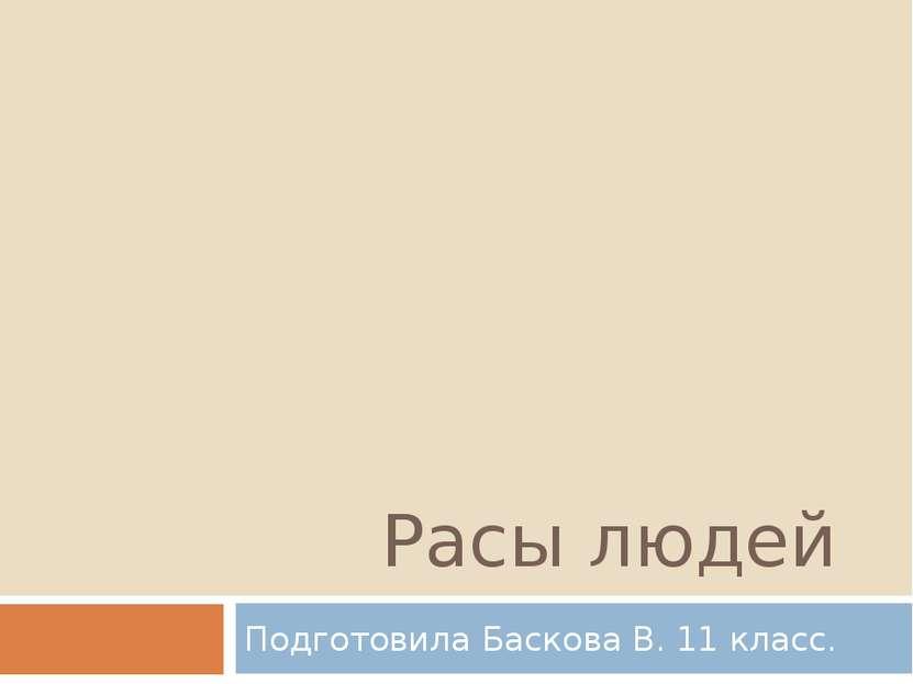 Расы людей Подготовила Баскова В. 11 класс.