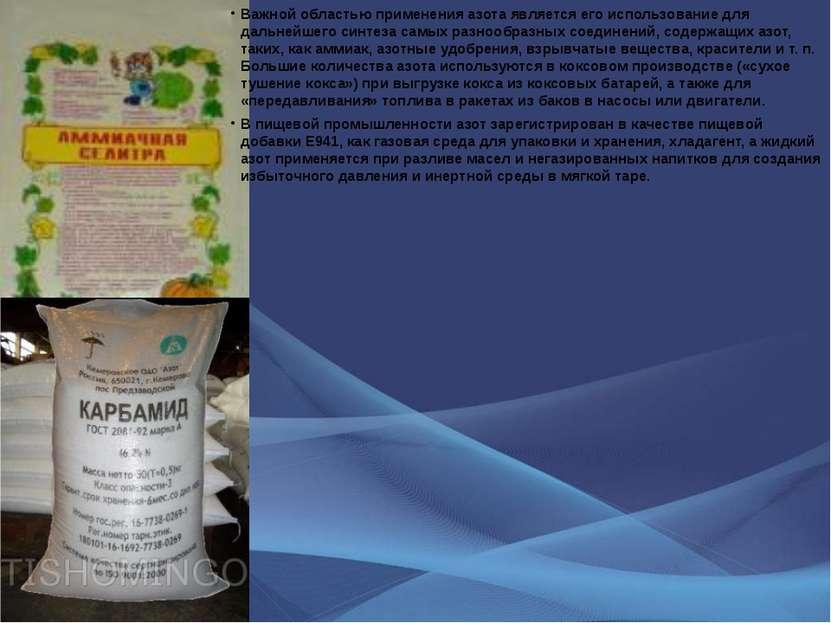 Важной областью применения азота является его использование для дальнейшего с...