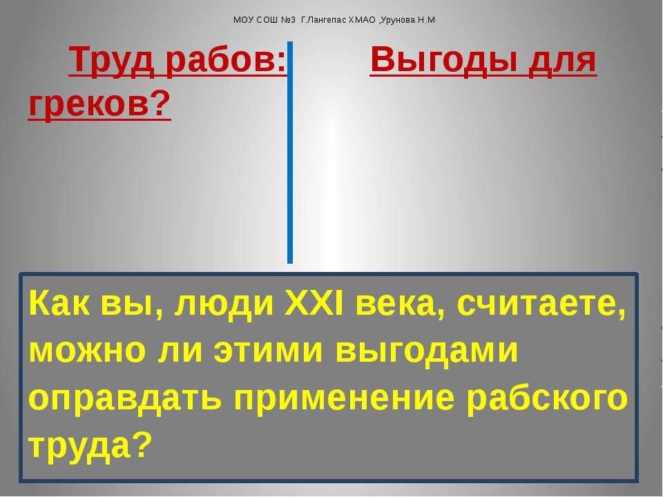 Труд рабов: Выгоды для греков? Как вы, люди XXI века, считаете, можно ли этим...