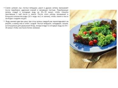 Салат, шпинат, лук, листья петрушки, укроп и другую зелень промывают после пе...