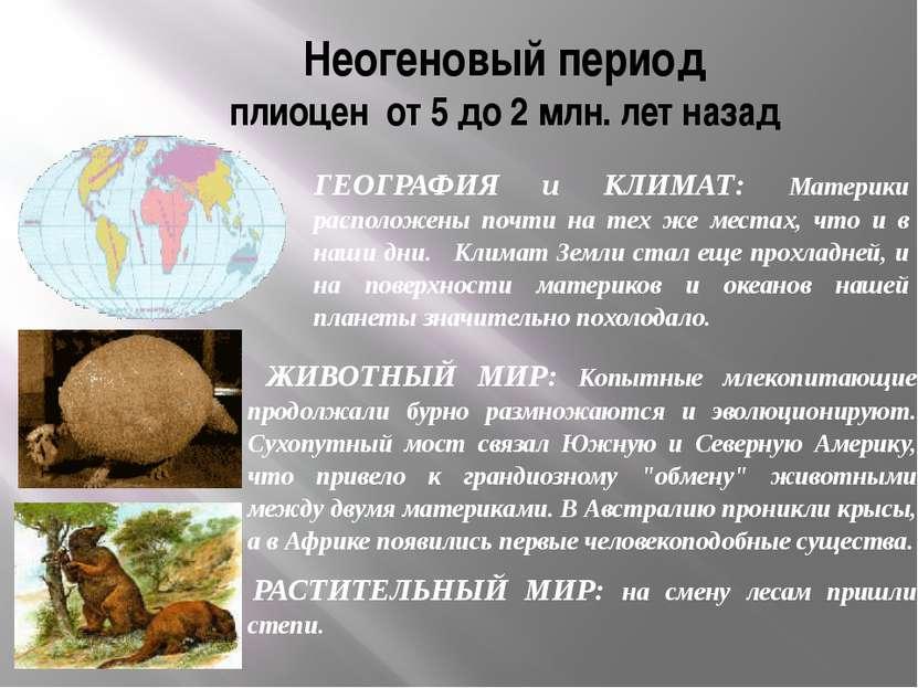 Неогеновый период плиоцен от 5 до 2 млн. лет назад ГЕОГРАФИЯ и КЛИМАТ:Материк...
