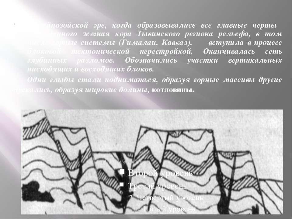 В кайнозойской эре, когда образовывались все главные черты современного земна...