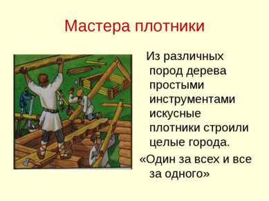Мастера плотники Из различных пород дерева простыми инструментами искусные пл...