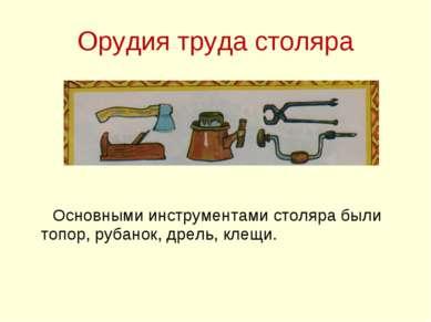 Орудия труда столяра Основными инструментами столяра были топор, рубанок, дре...