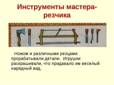 Инструменты мастера- резчика Ножом и различными резцами прорабатывали детали....