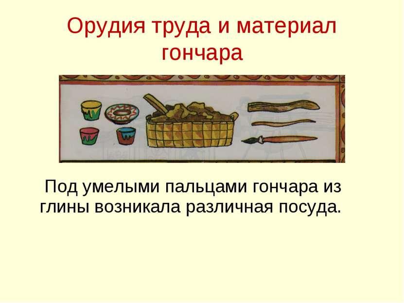 Орудия труда и материал гончара Под умелыми пальцами гончара из глины возника...