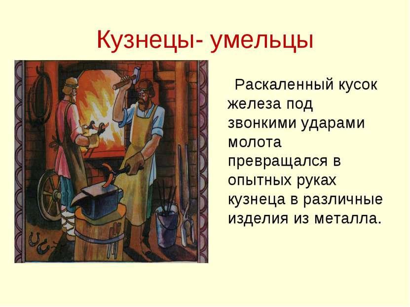 Кузнецы- умельцы Раскаленный кусок железа под звонкими ударами молота превращ...