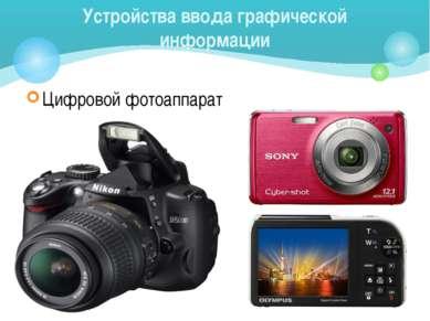 Цифровой фотоаппарат Устройства ввода графической информации