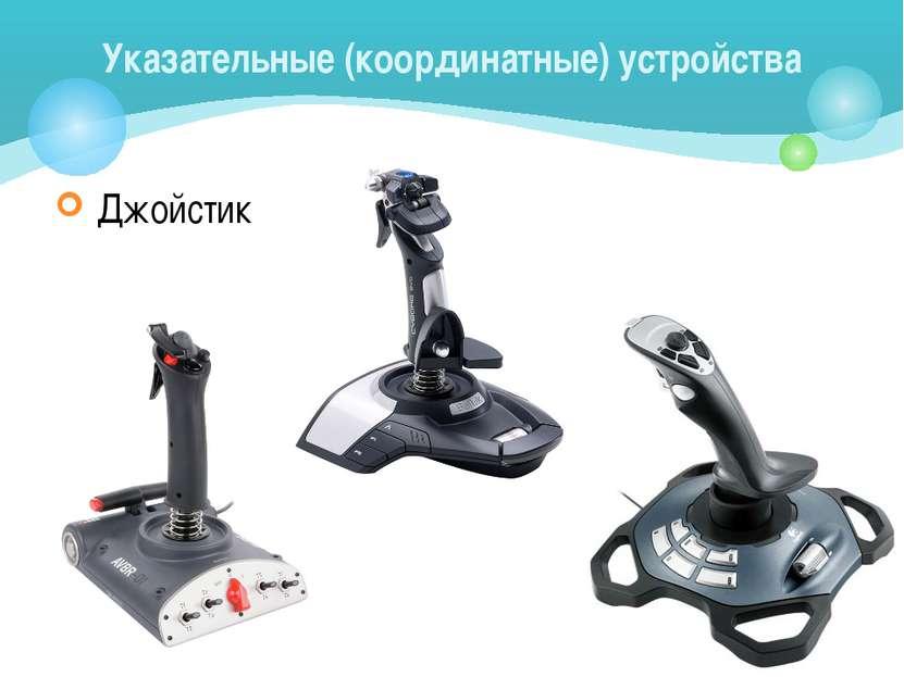 Джойстик Указательные (координатные) устройства
