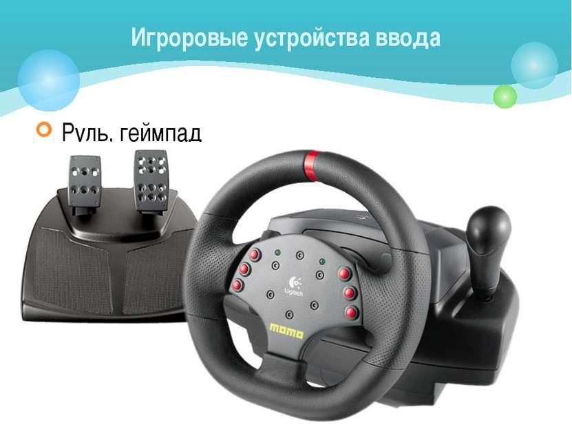 Руль, геймпад Игроровые устройства ввода