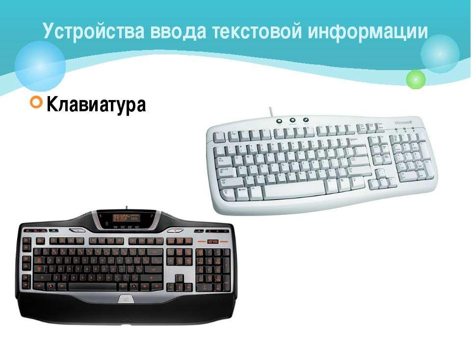 Клавиатура Устройства ввода текстовой информации
