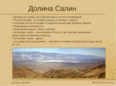 Долина Салин Долина на севере пустыни Мохаве в штате Калифорния. Расположение...