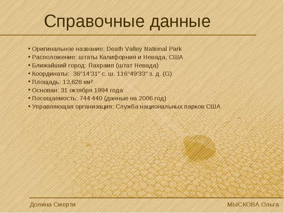 Справочные данные Долина Смерти МЫСКОВА Ольга Оригинальное название: Death Va...