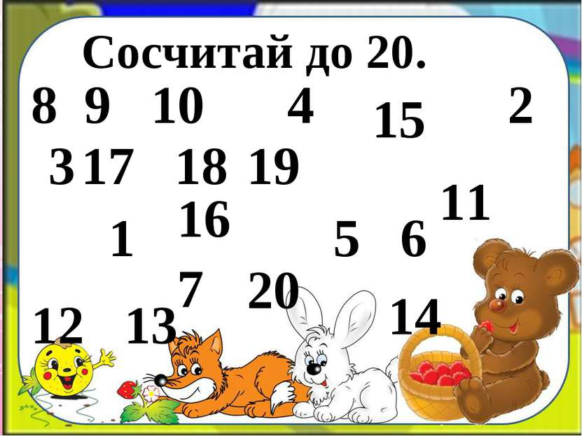 Сосчитай до 20. 1 2 8 9 10 5 6 20 12 13 17 18 14 7 4 16 15 3 19 11