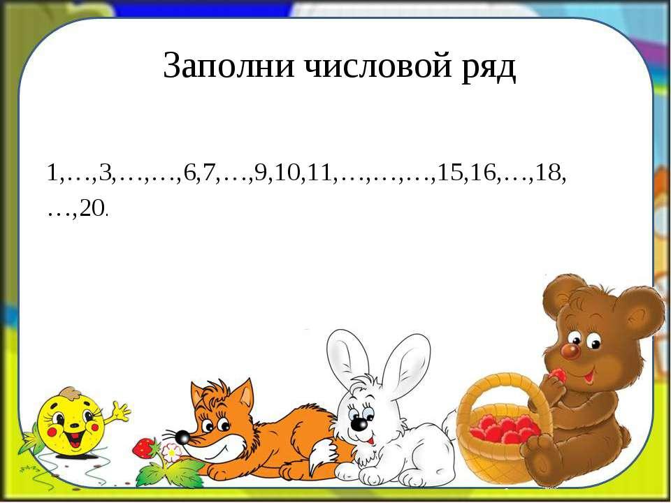 Заполни числовой ряд 1,…,3,…,…,6,7,…,9,10,11,…,…,…,15,16,…,18,…,20.