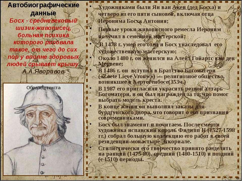 Автобиографические данные Босх - средневековый шизик-живописец, больная психи...