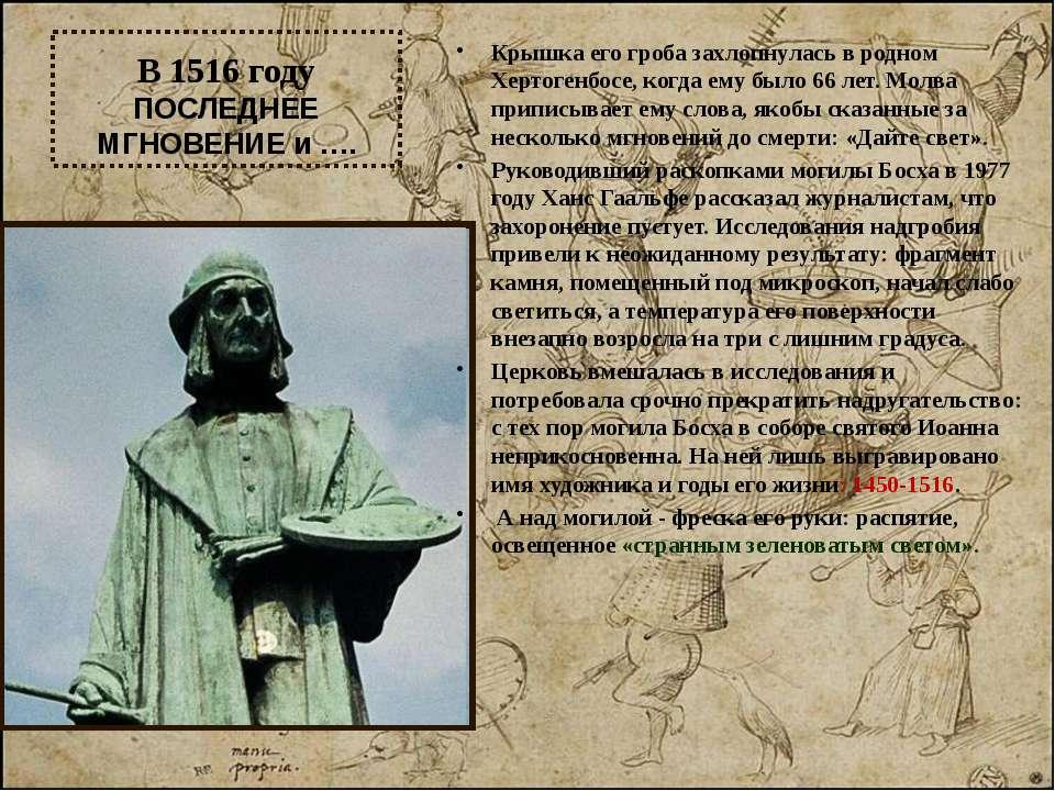 В 1516 году ПОСЛЕДНЕЕ МГНОВЕНИЕ и …. Крышка его гроба захлопнулась в родном Х...