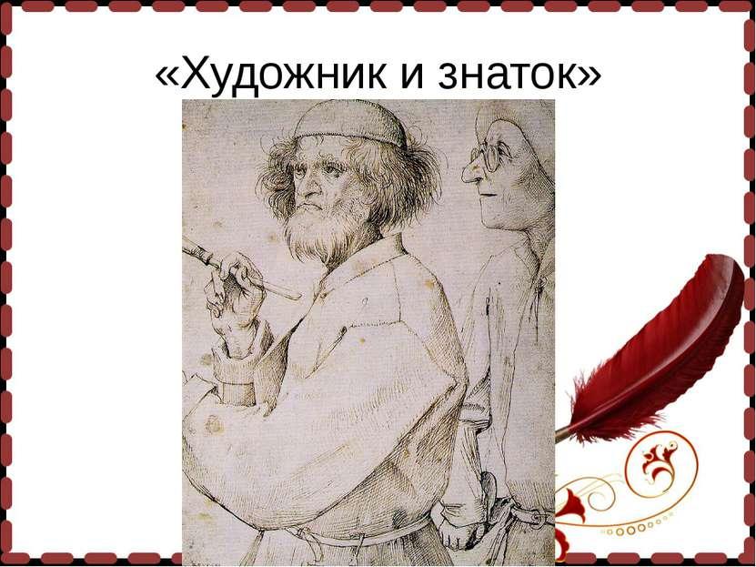 «Художник и знаток»