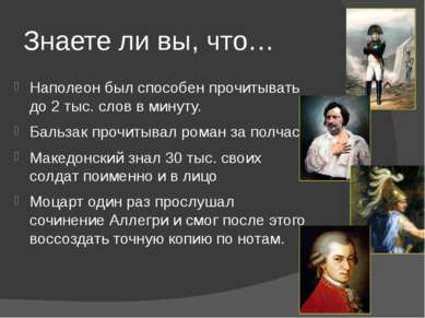 Знаете ли вы, что… Наполеон был способен прочитывать до 2 тыс. слов в минуту....