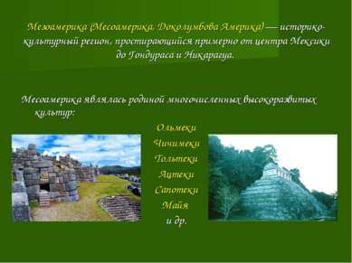 Мезоамерика (Месоамерика, Доколумбова Америка) — историко-культурный регион, ...