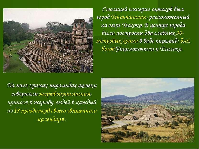 Столицей империи ацтеков был город Теночтитлан, расположенный на озере Тескок...