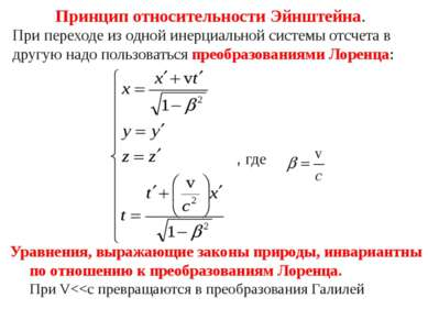 Принцип относительности Эйнштейна. При переходе из одной инерциальной системы...