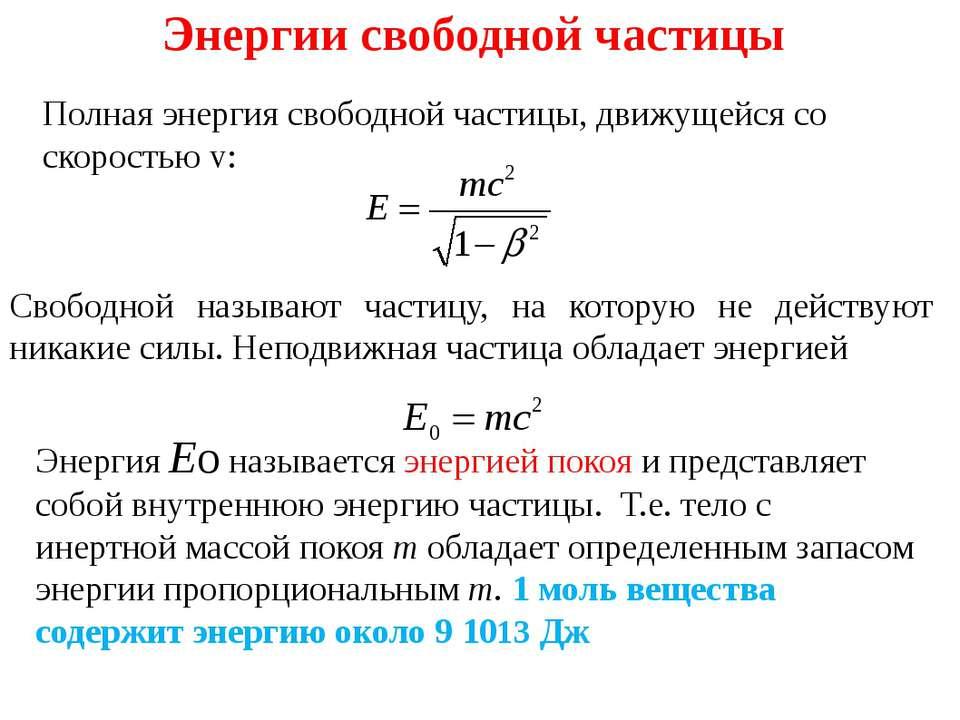 Энергии свободной частицы Полная энергия свободной частицы, движущейся со ско...
