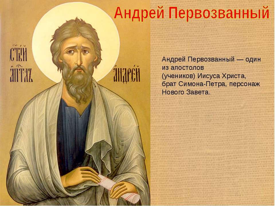 Андрей Первозванный — один из апостолов (учеников) Иисуса Христа, брат Симона...