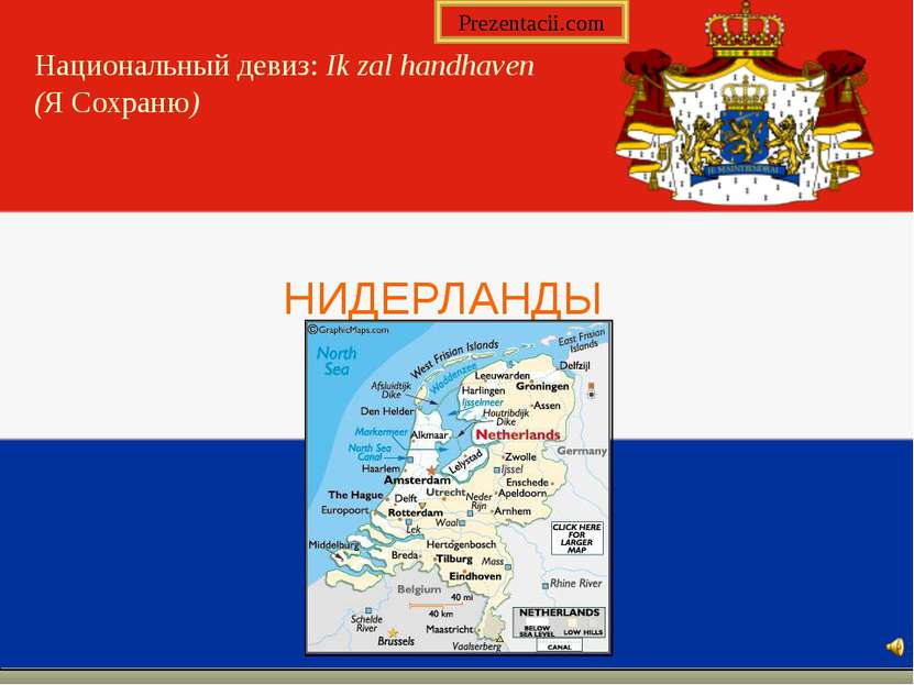 НИДЕРЛАНДЫ Национальный девиз: Ik zal handhaven (Я Сохраню) Prezentacii.com