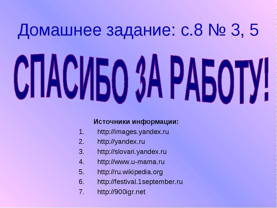 Источники информации: http://images.yandex.ru http://yandex.ru http://slovari...