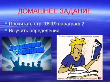 ДОМАШНЕЕ ЗАДАНИЕ Прочитать стр. 18-19 параграф 2 Выучить определения