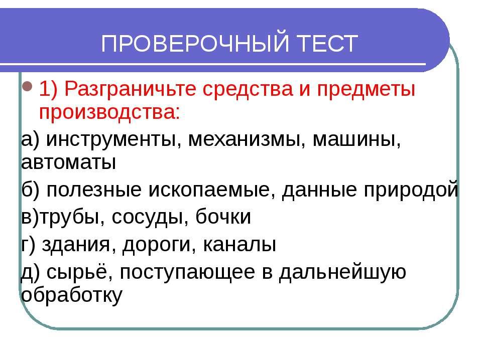 1) Разграничьте средства и предметы производства: а) инструменты, механизмы, ...