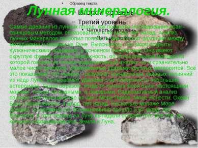 Лунная минералогия. Самые древние из лунных пород, как показало исследование ...