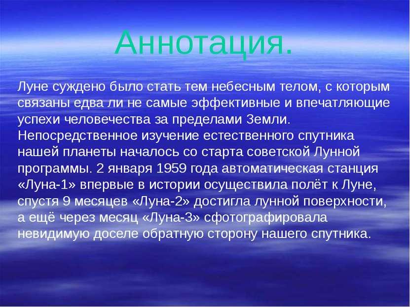 Аннотация. Луне суждено было стать тем небесным телом, с которым связаны едва...
