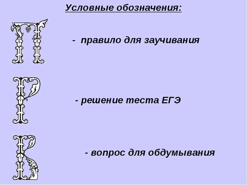 Условные обозначения: - правило для заучивания - решение теста ЕГЭ - вопрос д...